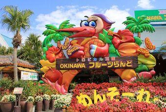沖繩OKINAWA水果樂園