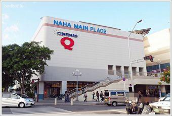 沖繩新都心