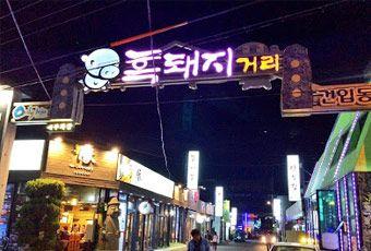 濟州島黑豬肉一條街