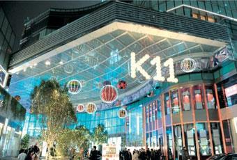 香港K11購物中心