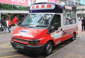 香港富豪雪糕車