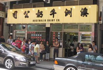 香港澳洲牛奶公司