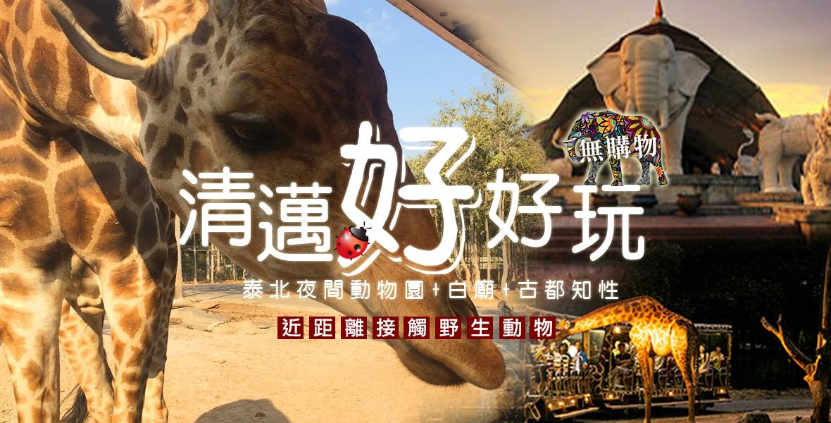 清邁好好玩-泰北夜間動物園+白廟+古都知性五日遊(無購物)