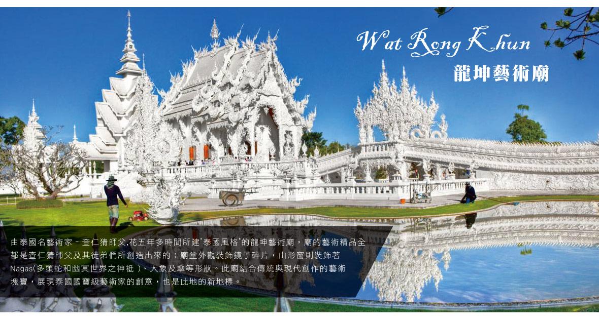龍坤藝術廟