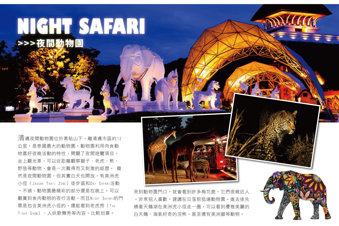 NIGHT SAFARI夜間動物園