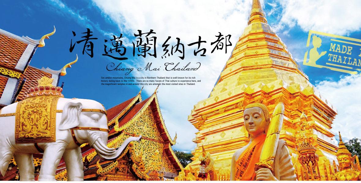 經典清邁-南邦+湄登叢林之旅+絕美藍廟-亞洲航空