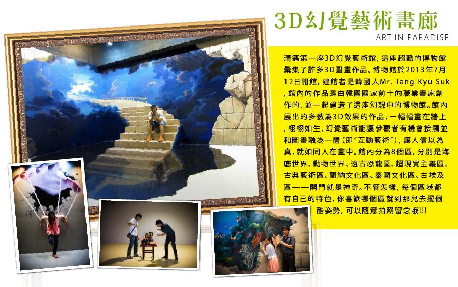 3D幻覺藝術畫廊