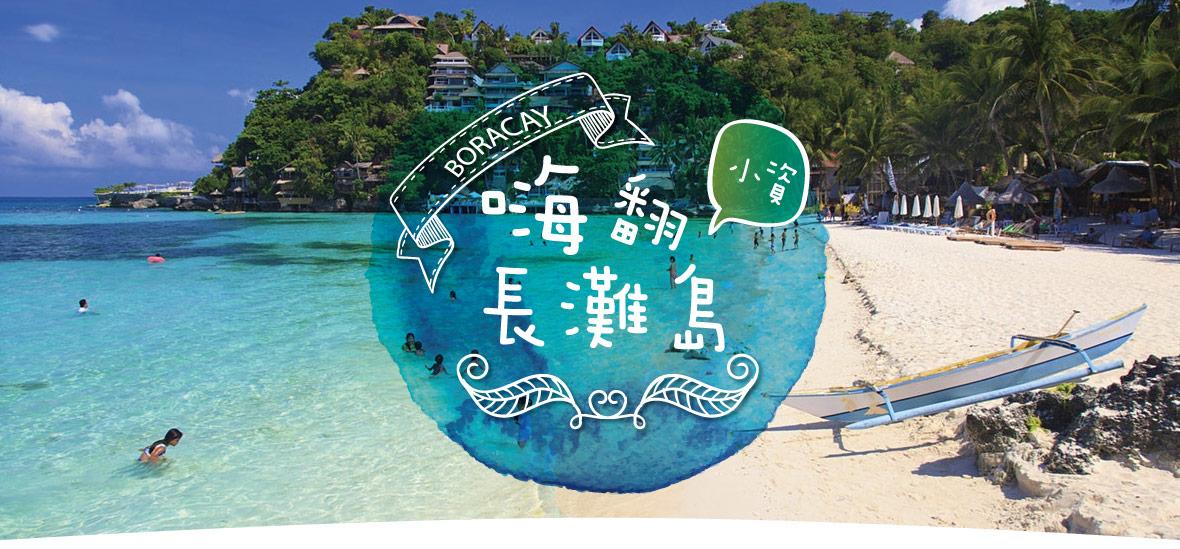 《兩人走團》嗨翻長灘島~小資5+1日--台灣虎航
