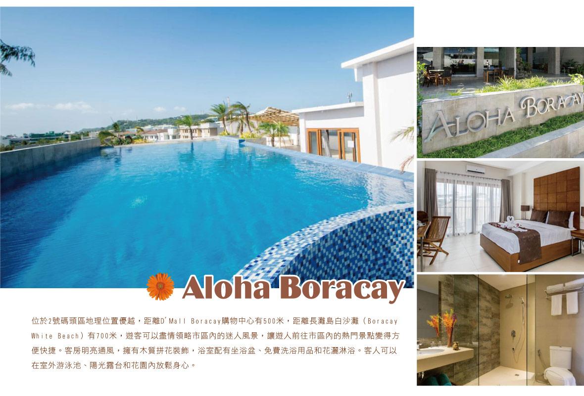 Aloha Boracay Hotel