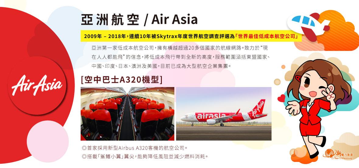 亞航A320