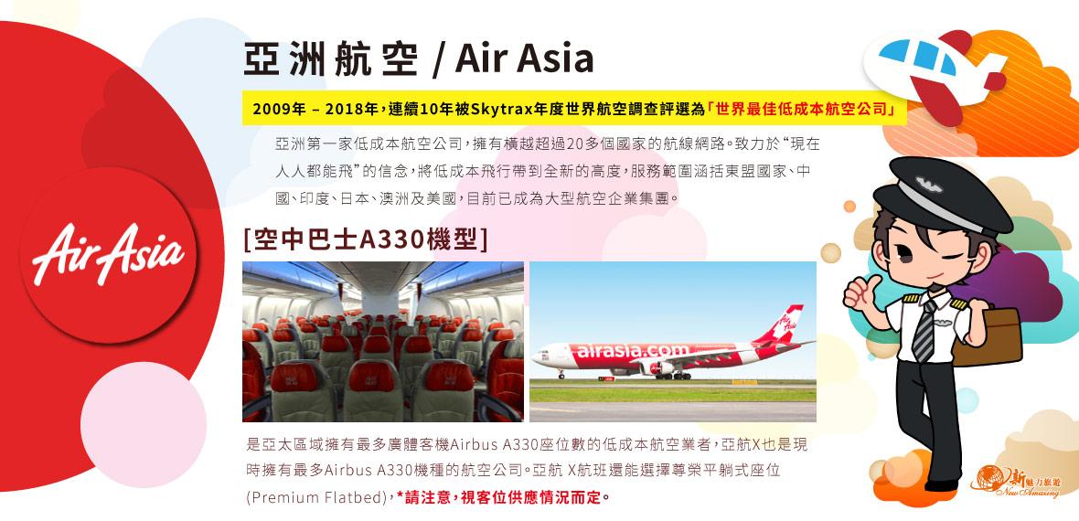 亞航A330