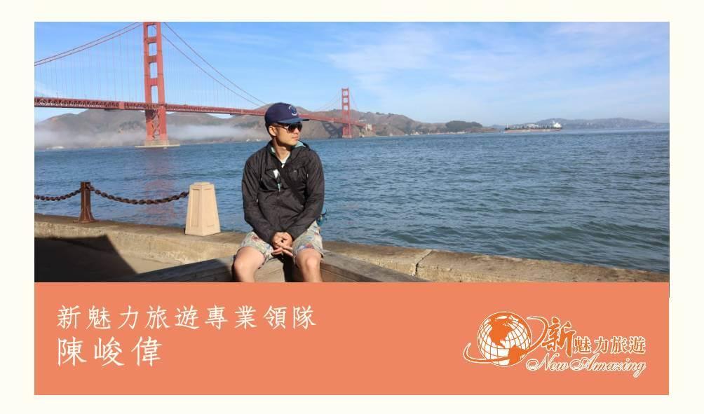 新魅力越南旅遊領隊