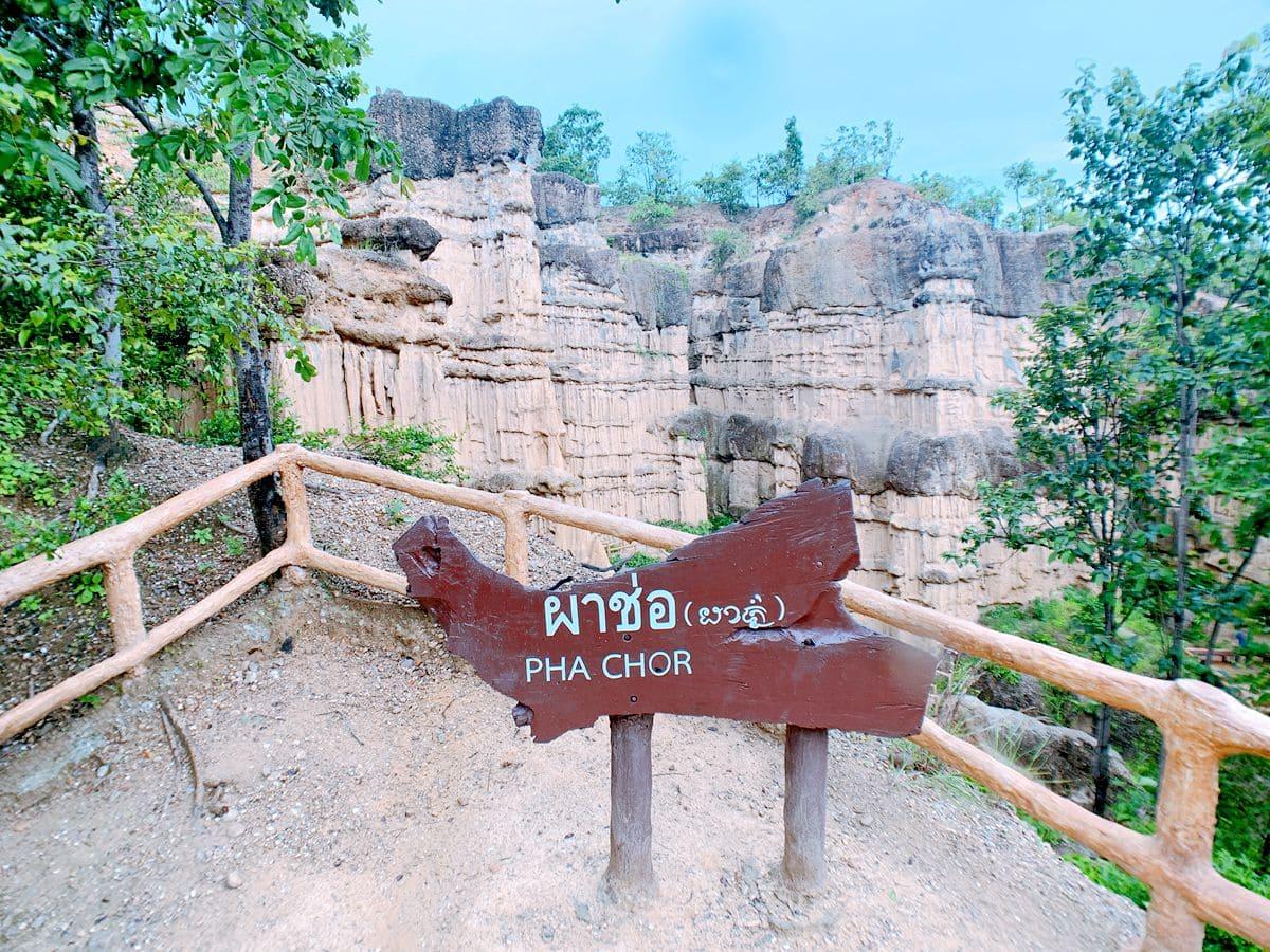 泰北Pha Chor峽谷