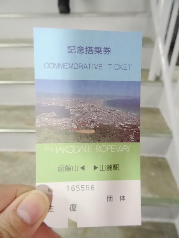 北海道旅遊:纜車票