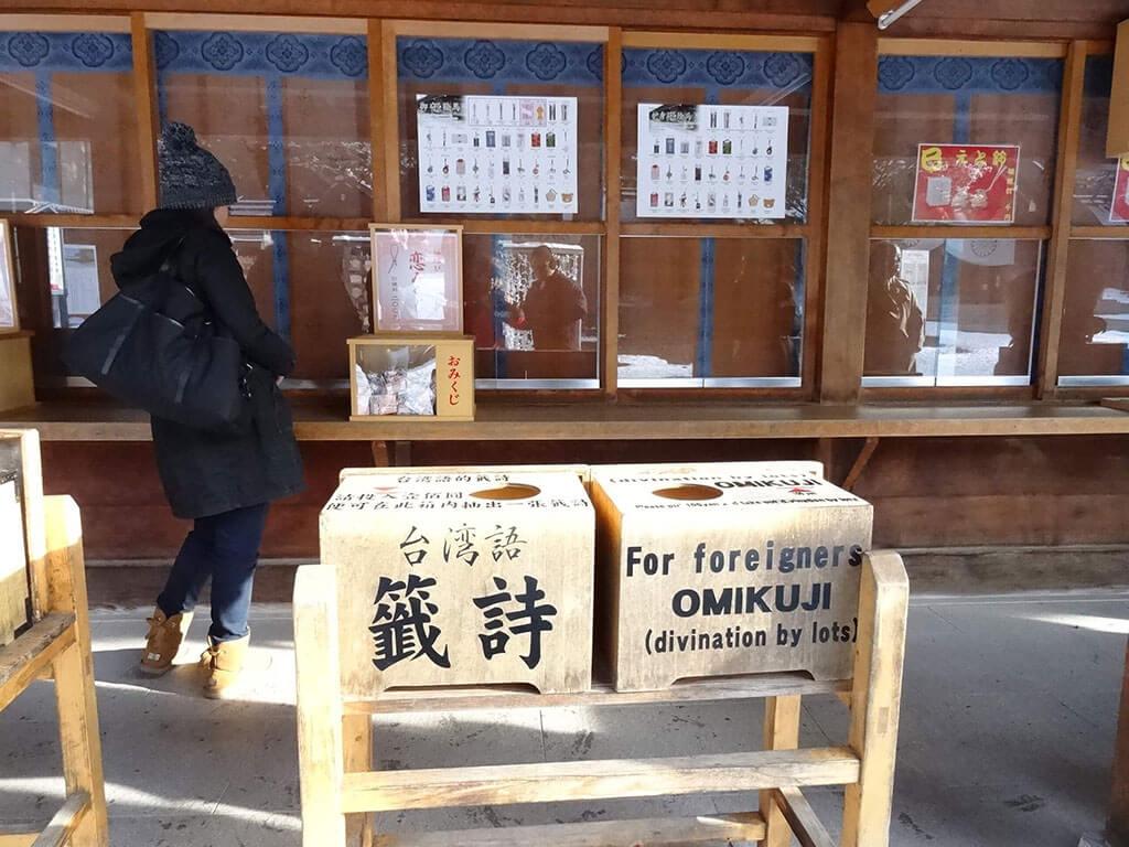 來北海道神宮求張好籤吧!