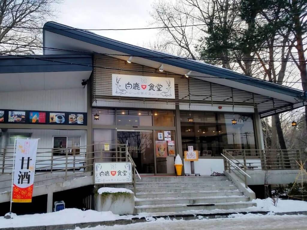北海道神宮白鹿食堂
