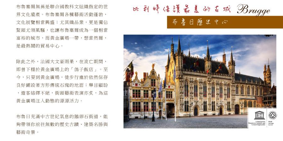 布魯日Brugge 世界文化遺產