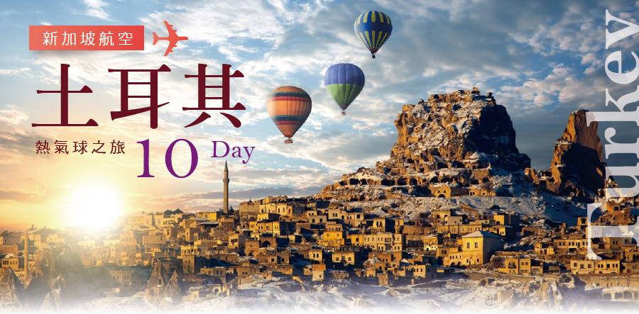 【土耳其】熱氣球之旅10日(新加坡航空)