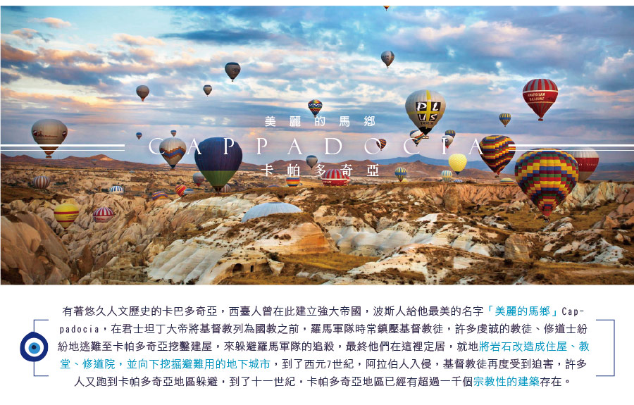 卡帕多奇亞 搭乘熱氣球