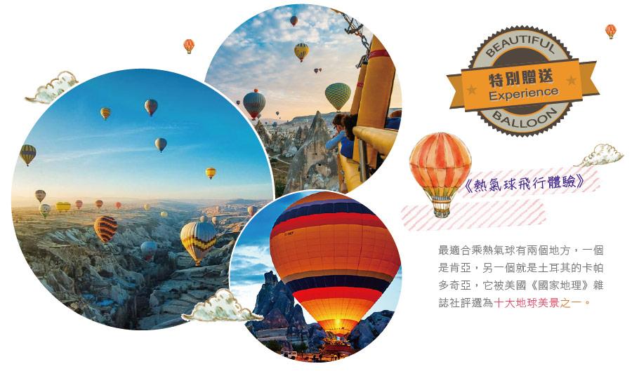 熱氣球體驗