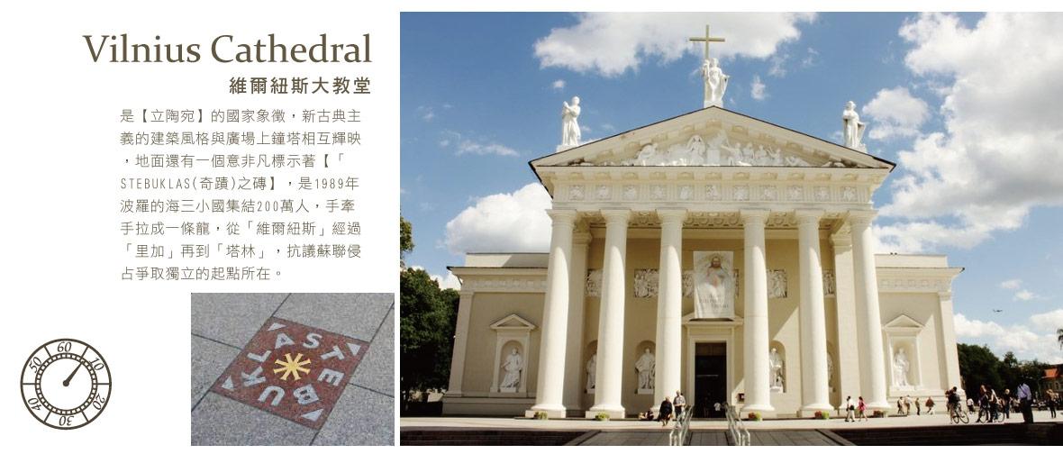奇蹟STEBUKLAS、白色大教堂