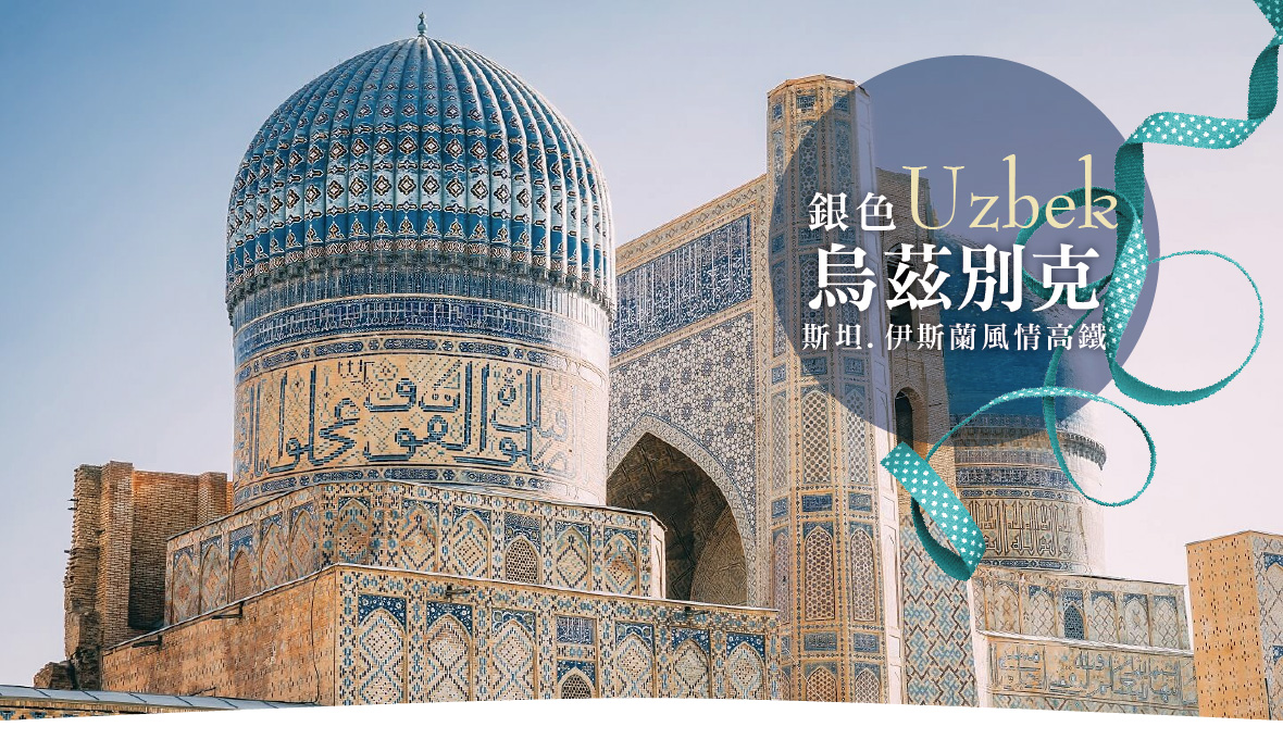 【哈吉假期】銀色烏茲別克斯坦.伊斯蘭風情高鐵七日