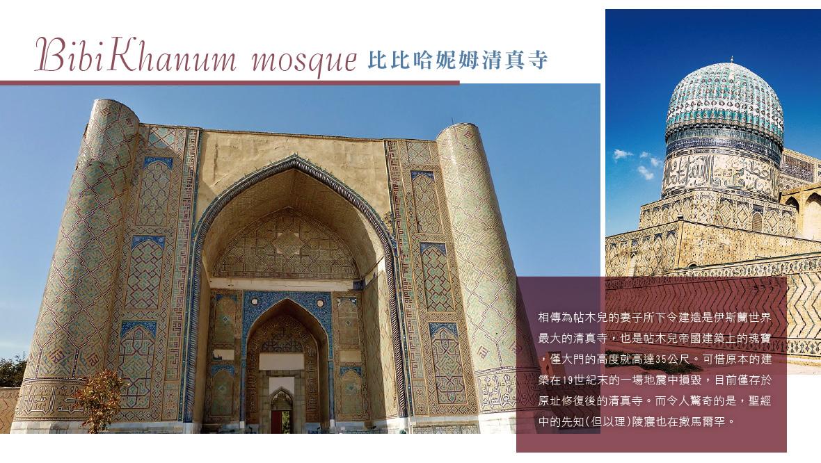 比比哈妮姆清真寺