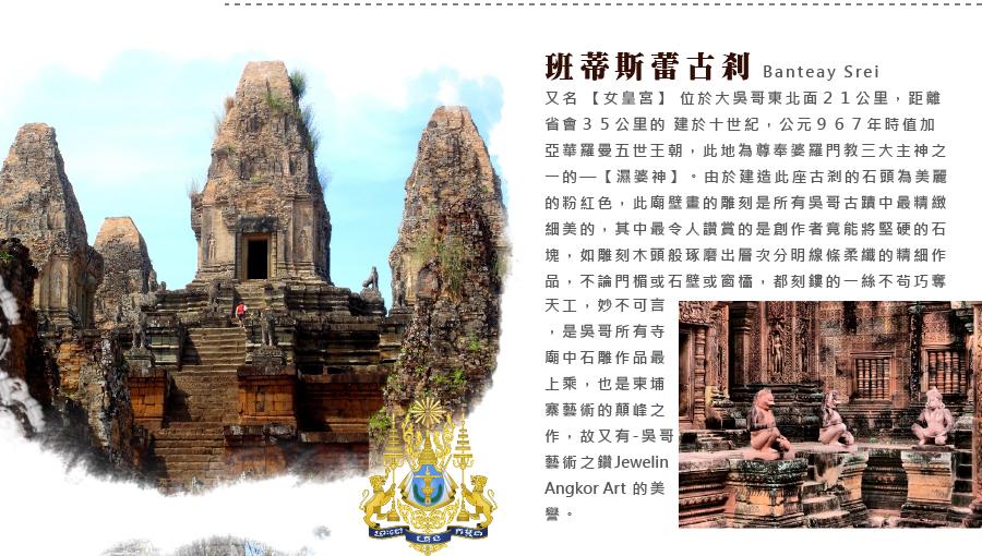 樂活吳哥窟.金邊-班蒂斯蕾古剎 Banteay Srei-新魅力旅遊