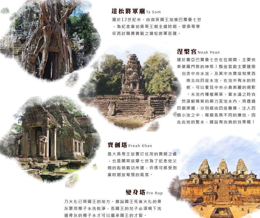 【達松將軍廟】【涅槃宮】【寶劍塔】【變身塔】-新魅力旅遊