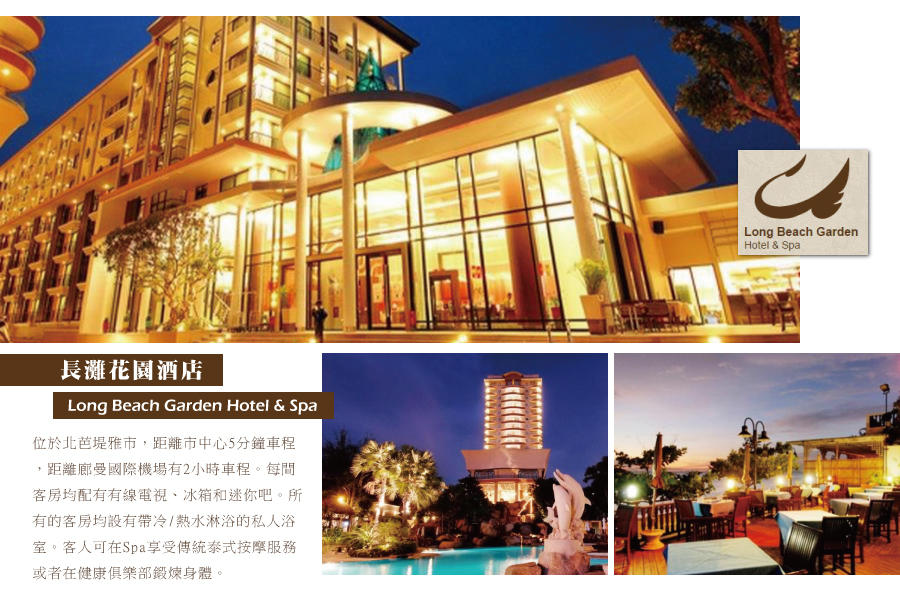 長灘花園酒店Long Beach Garden Hotel & Spa