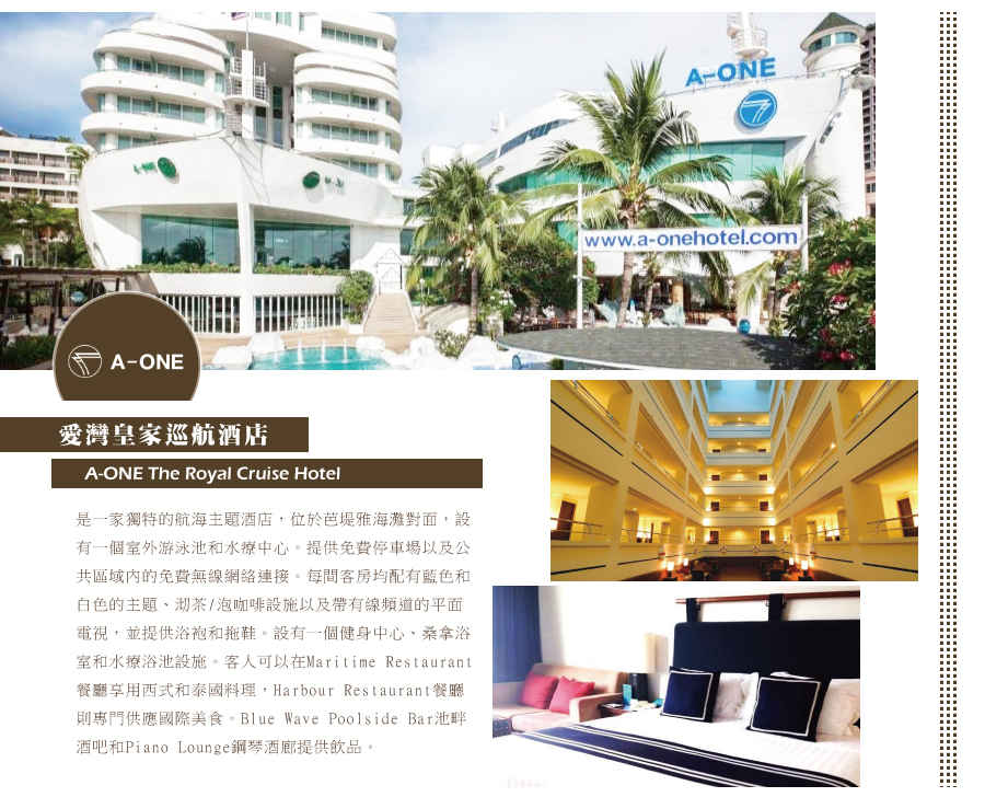 愛灣皇家巡航酒店A-ONE The Royal Cruise Hotel