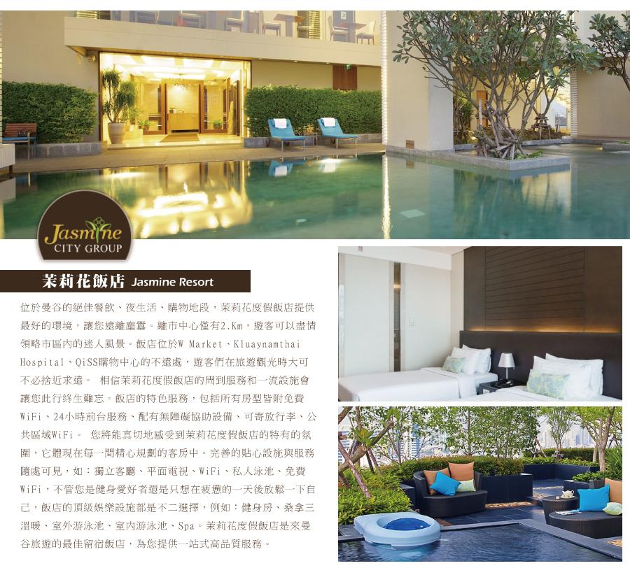 茉莉花飯店Jasmine Resort