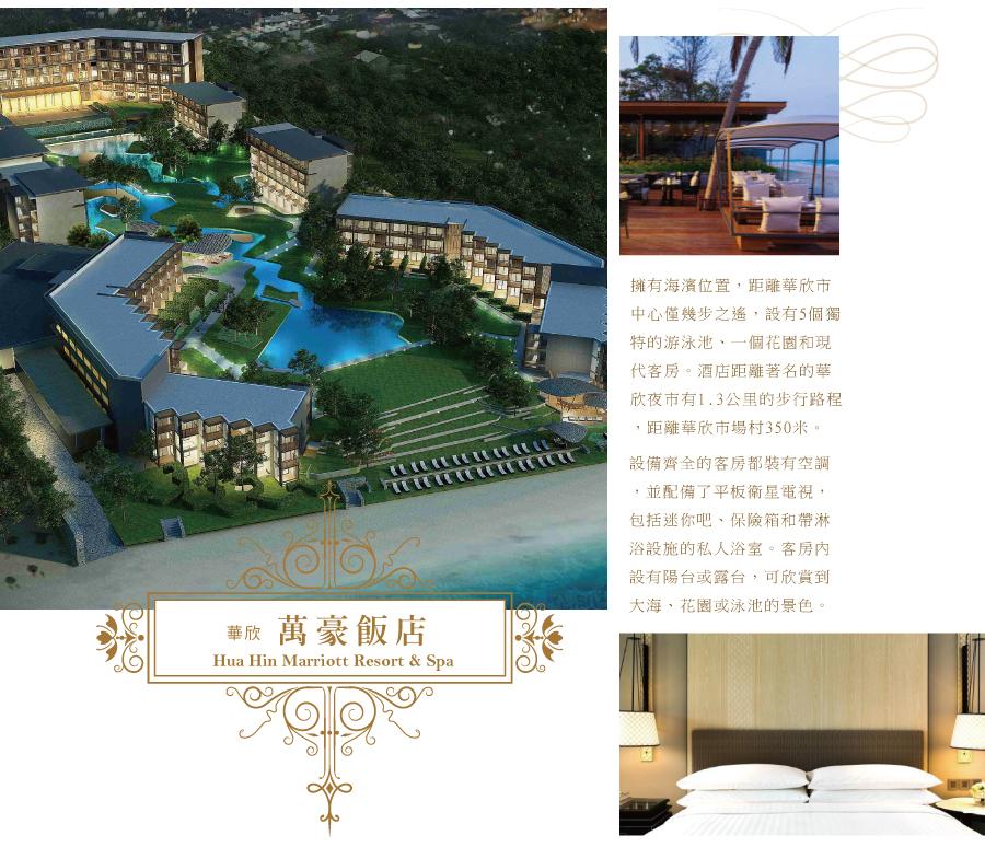 Hua Hin Marriott Resort & Spa萬豪