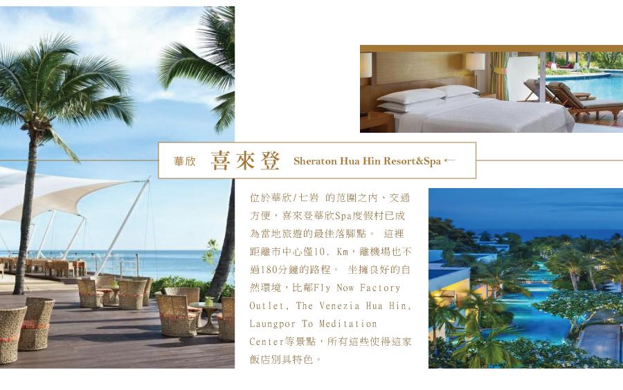 喜來登Sheraton Hua Hin Resort&Spa
