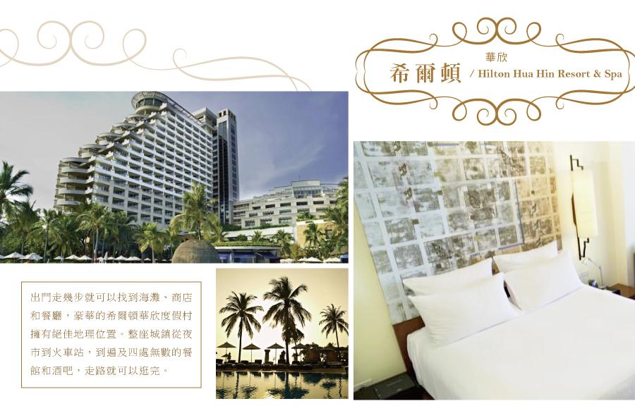 希爾頓Hilton Hua Hin Resort & Spa