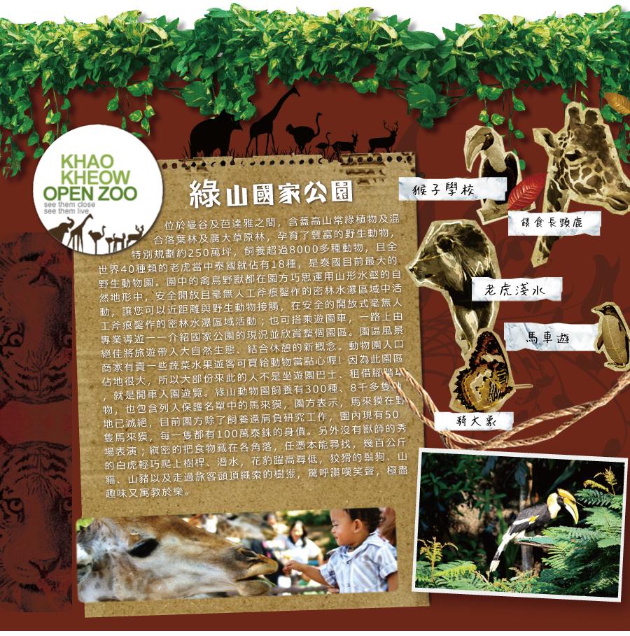綠山國家動物園