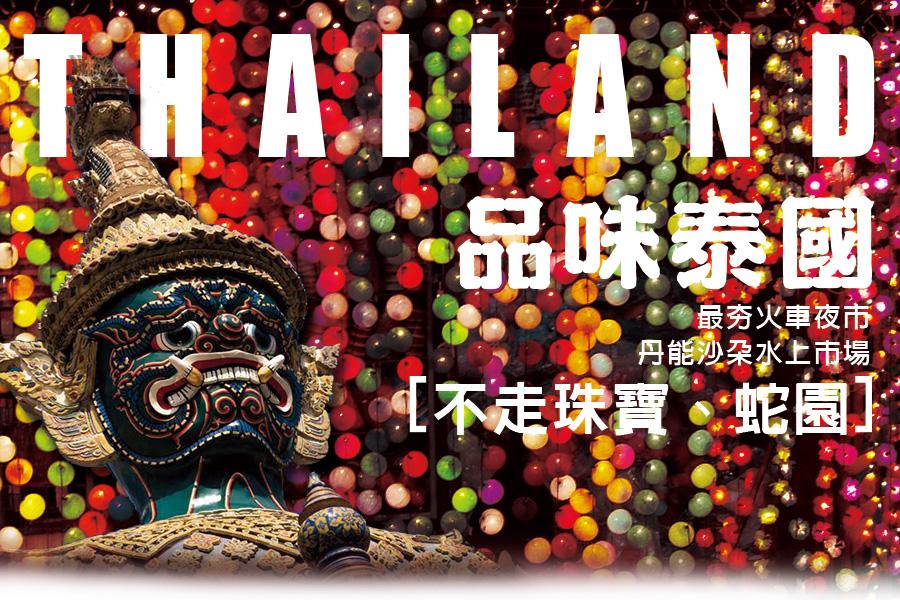 品味泰國~最夯火車夜市、丹能沙朵水上市場5日遊(不走購物)(長榮)