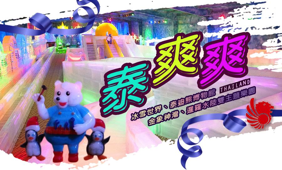 泰爽爽~冰雪世界、泰迪熊博物館、金象神灣、暹羅水陸雙主題樂園5+1天
