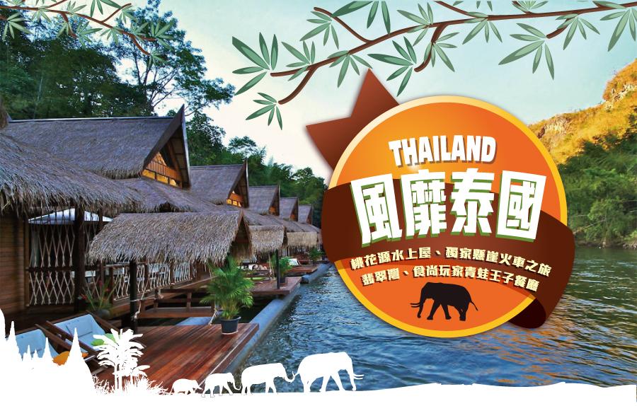 風靡泰國~桃花源水上屋、獨家!懸崖火車之旅、翡翠灣、食尚玩家青蛙王子餐廳5+1天