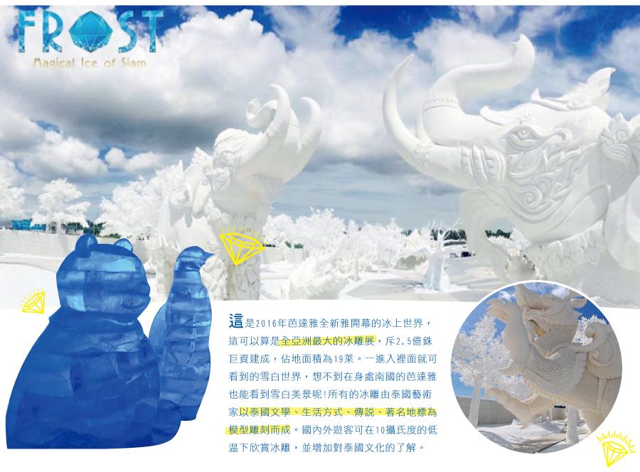 芭達雅冰雕樂園