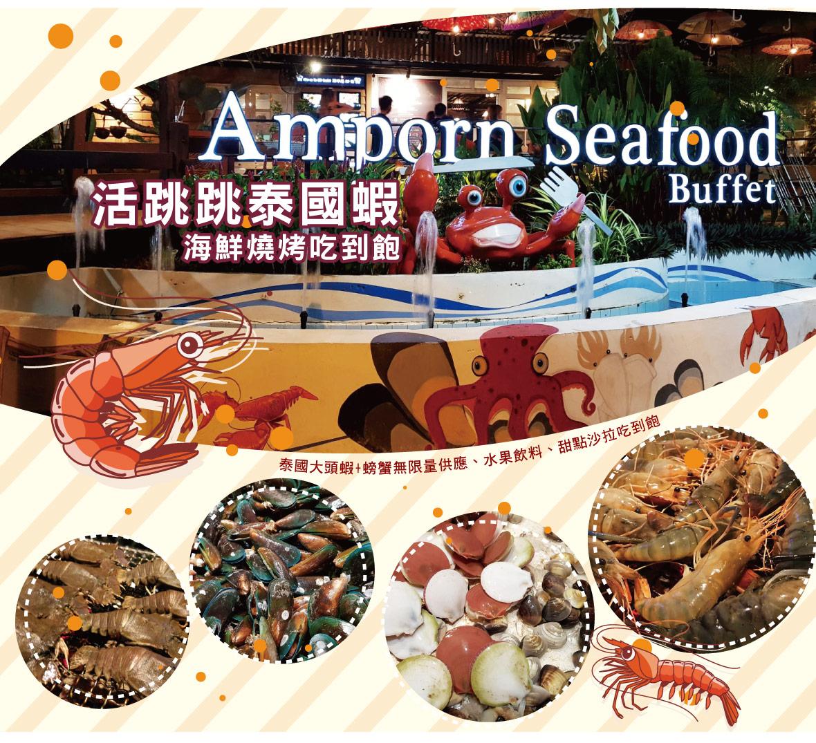 AMPORN海鮮燒烤吃到飽+軟性飲料喝到飽