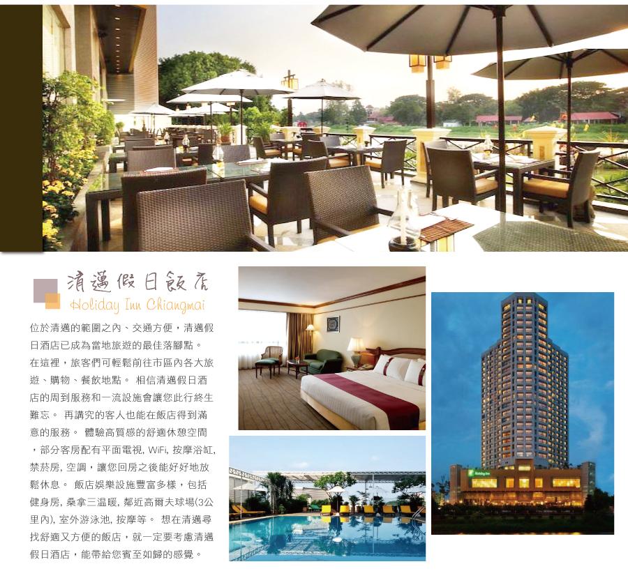 清邁假日飯店Holiday Inn Chiangmai