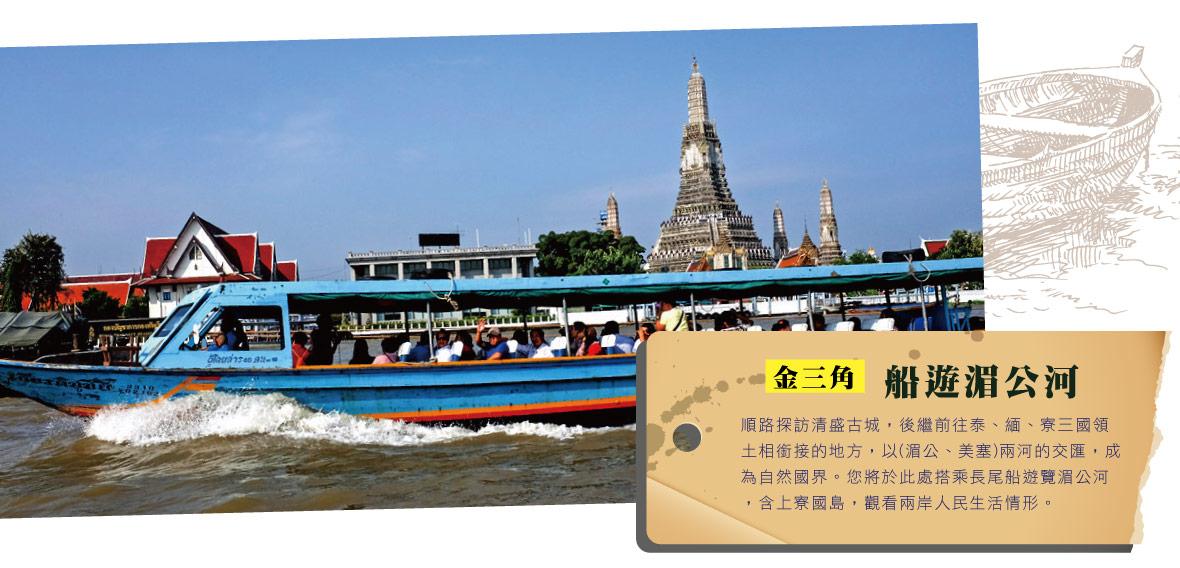 坐船遊湄公河