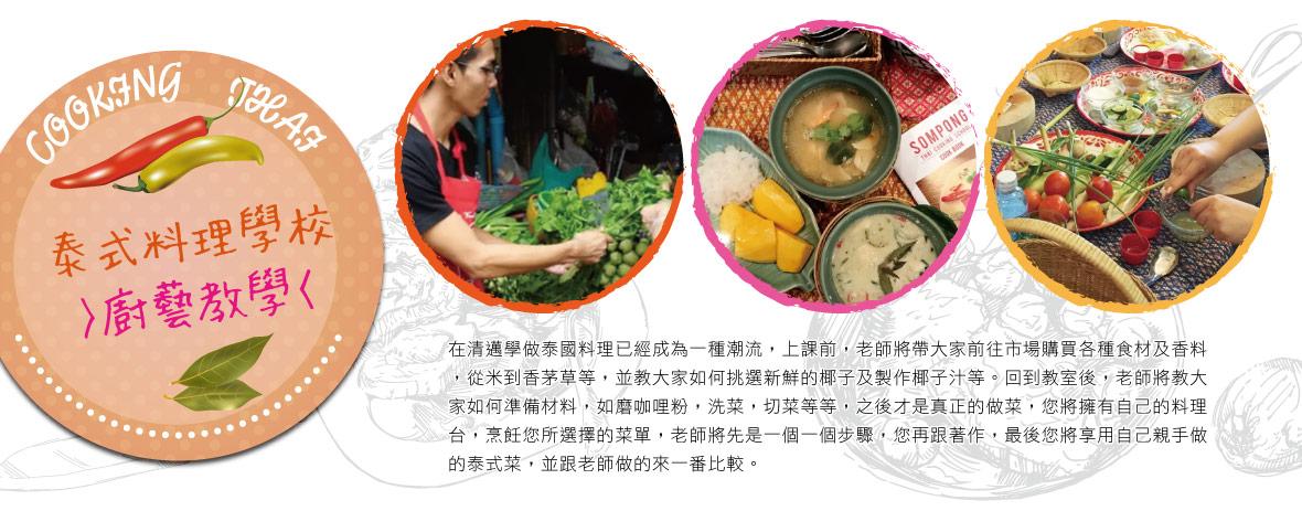 饗樂廚藝學煮泰菜