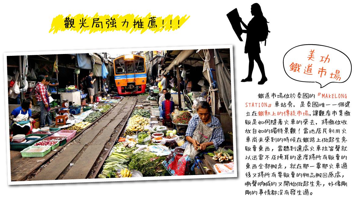 爆笑鐵支路菜市場