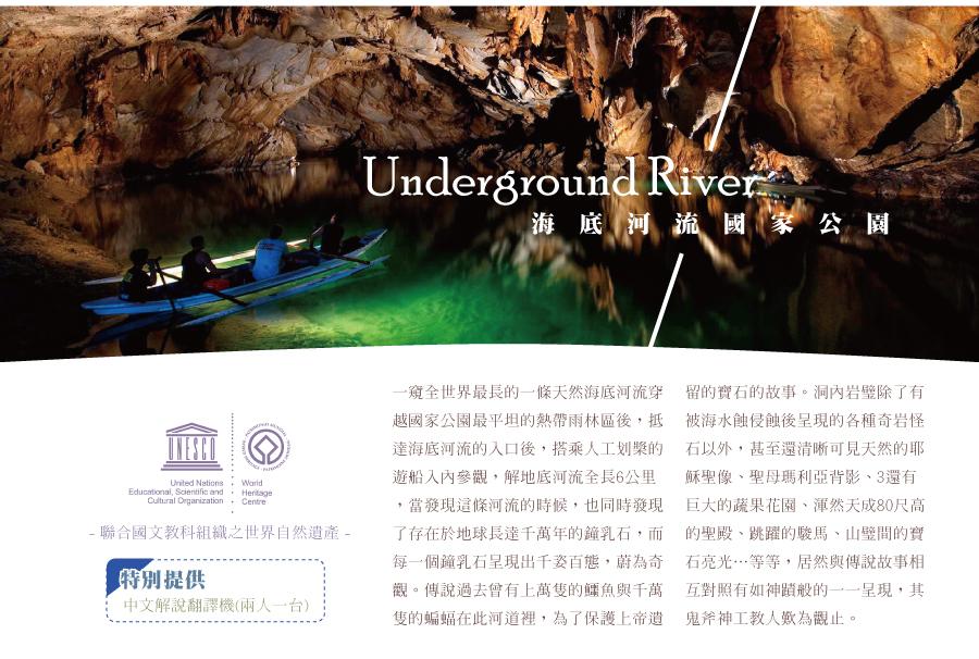 海底河流國家公園Underground River