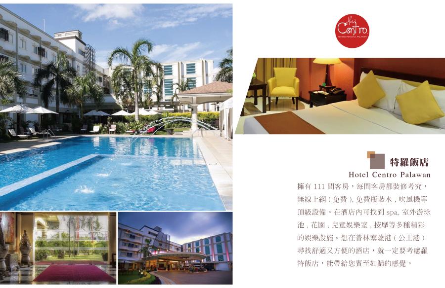 Hotel Centro Palawan 特羅酒店