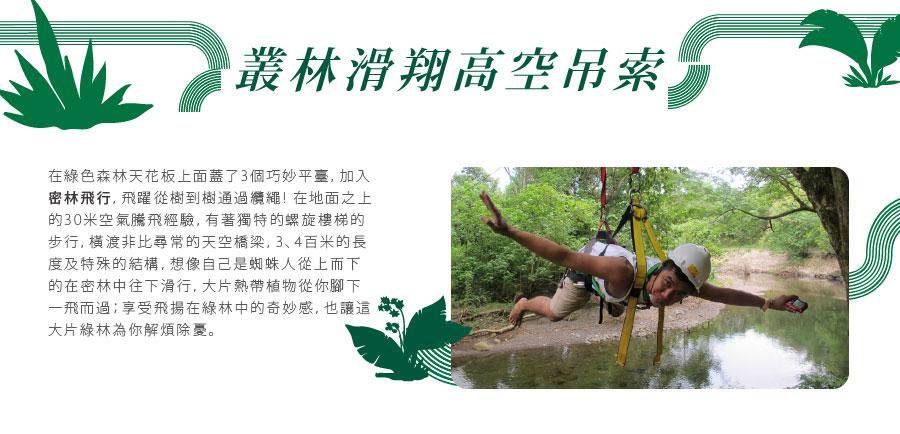 SABANG ZIP LINE空中飛人滑翔之旅