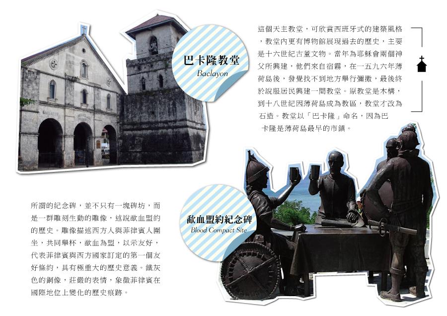 巴卡隆教堂 歃血盟約紀念碑