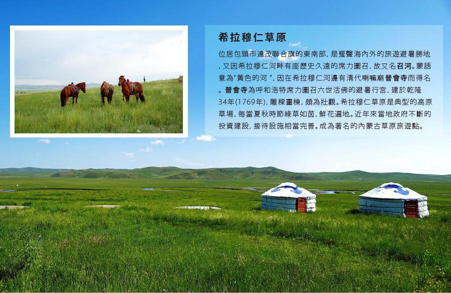 希拉穆仁草原(含下馬酒+歡樂牧場+草原味道滑雪